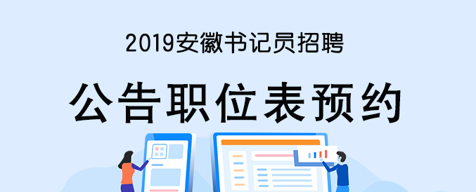 2019安徽檢察機關書記員招聘公告預約專題