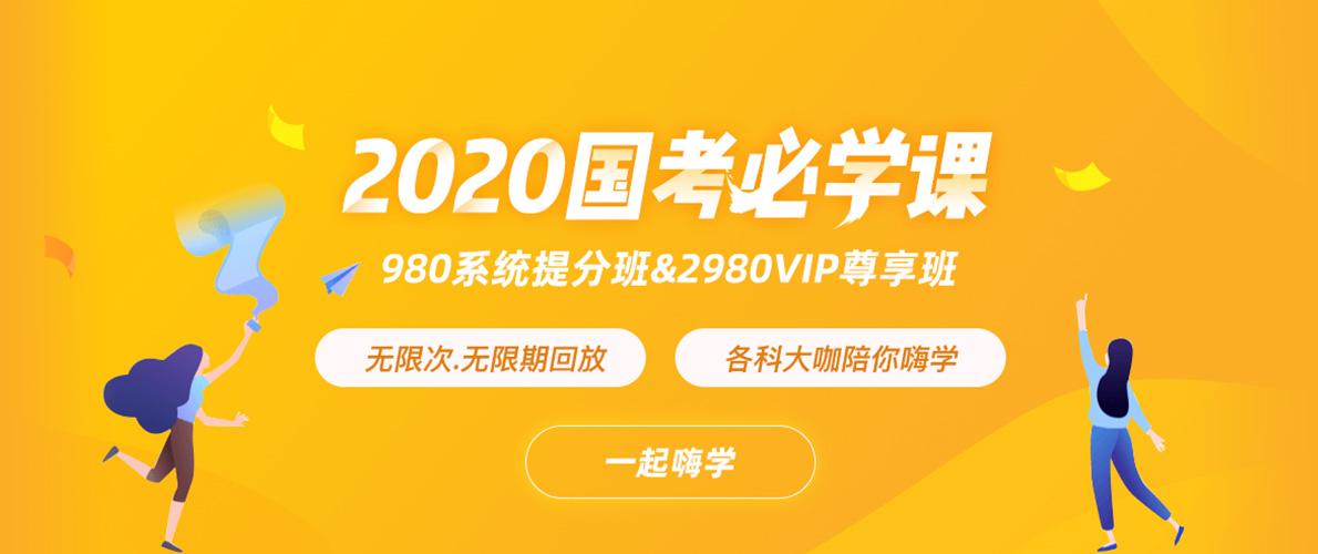 2020國考980系統提分班