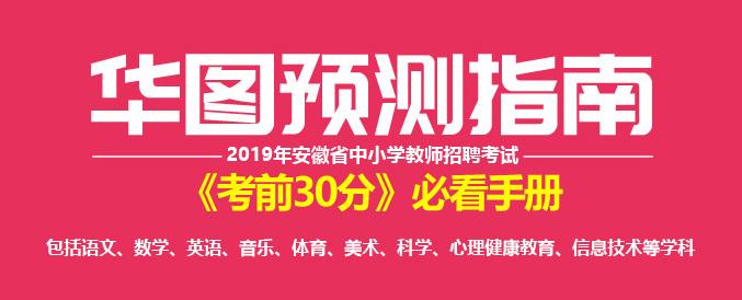 2019安徽教师统考考前30分免费领取