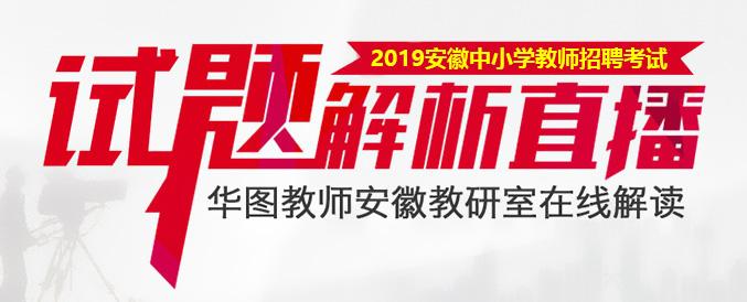 2019年安徽教师招聘考试真题解析直播峰会
