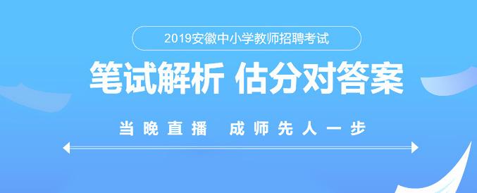 2019安徽中小学教师招聘考试真题在线估分