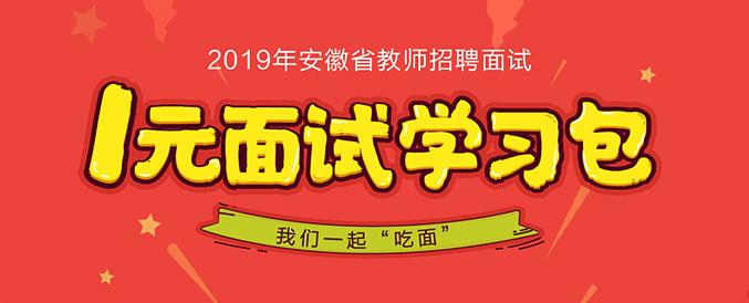 2019安徽教师招聘面试礼包
