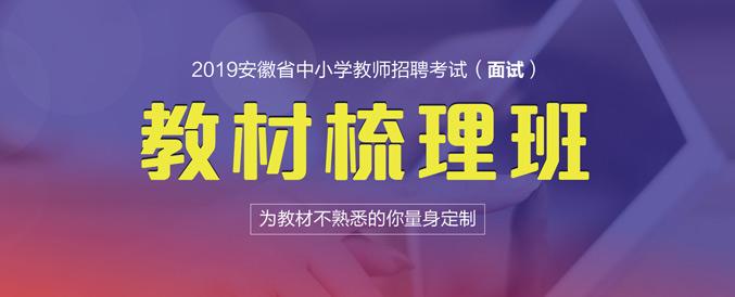 2019安徽中小学教师必威体育app面试教材梳理班
