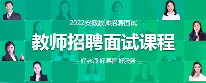 2021安徽中小学教师招聘面试课程