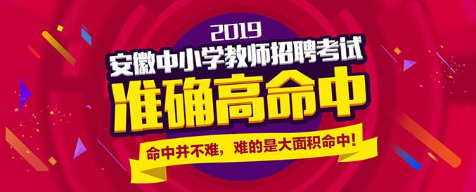 2019安徽中小学教师必威体育app准确高命中