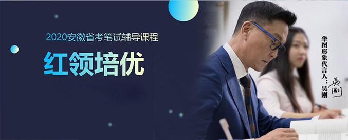 2020安徽省考筆試輔導課程紅領培優