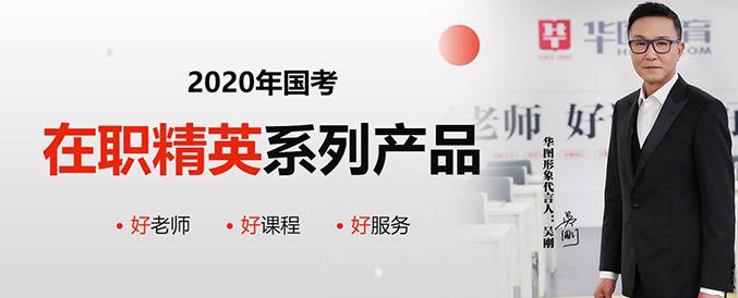 2020年国考在职精英系列课程