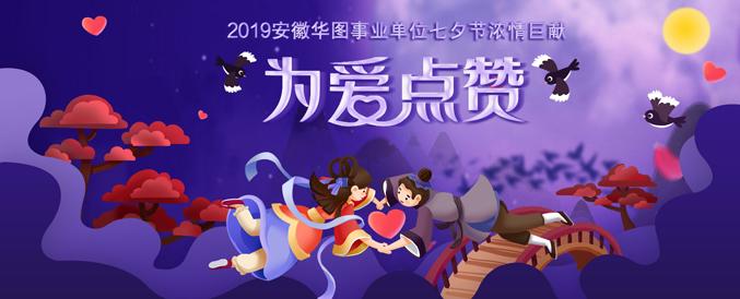2019安徽事業單位七夕節圖書課程特惠