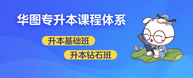 華圖專升本教育