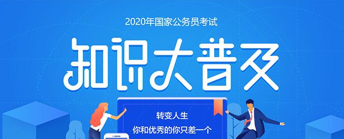 2020国考百科知识大普及