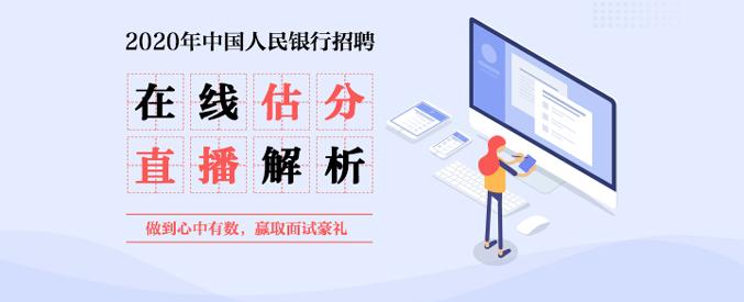 2020年中国人民银行招聘考试估分解析专题