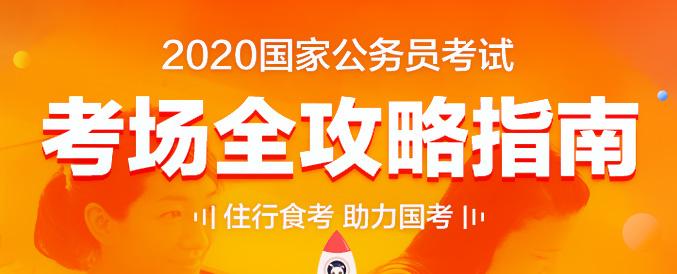 2020年國考安徽考區考點安排