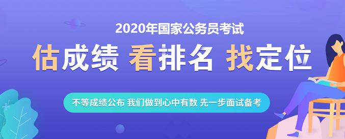 2020國家公務員考試試題對答案