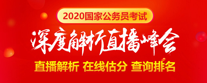 国家公务员网站:2020国考成绩查询入口_国考笔试成绩吉林