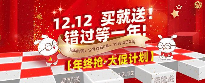 华图12.12年终大促计划
