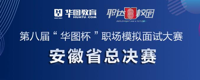 """安徽省第八届""""华图杯""""职场模拟面试大赛全省总决赛"""