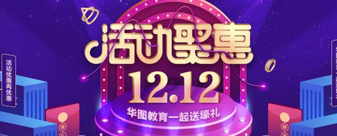 华图12.12购物狂欢节活动聚惠