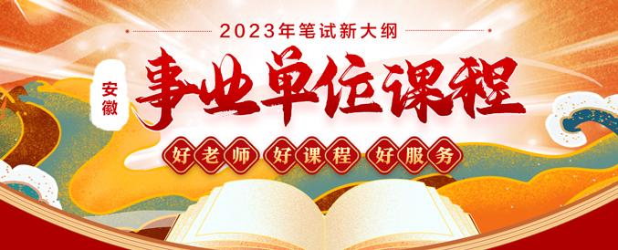2020年安徽事业单位招聘考试笔试辅导课程