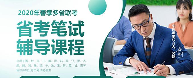 2020春季多省联考笔试辅导课程