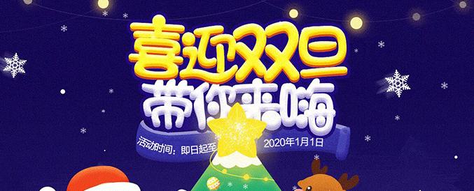 2019安徽华图双旦活动