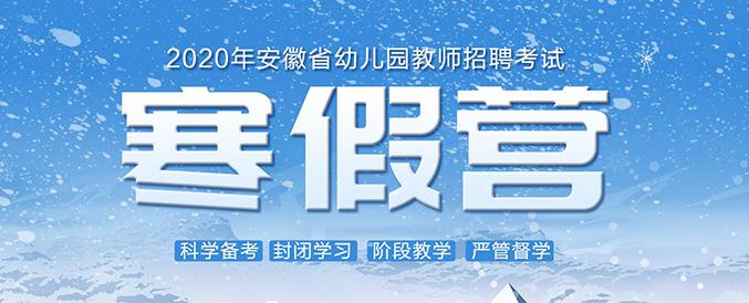 2020年安徽省幼教考試寒假營