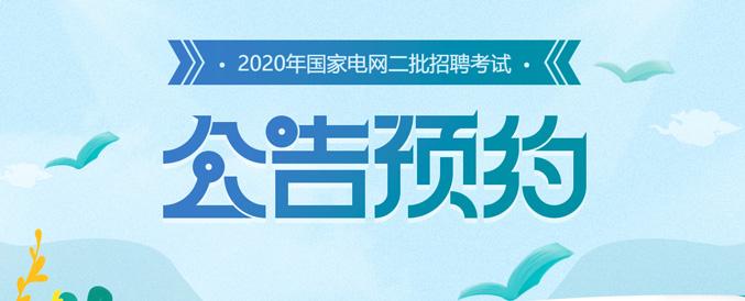 2020年国家电网二次招聘公告预约