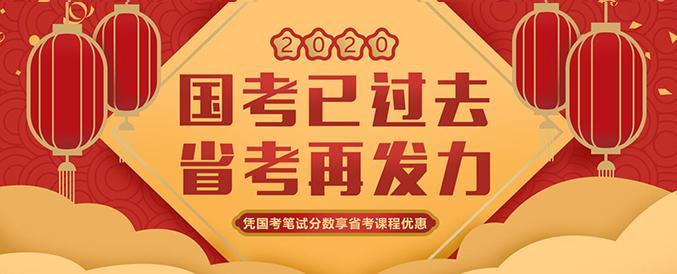 2020安徽省考笔试课程优惠国考已没戏省考再发力