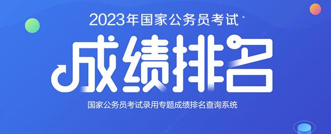2020年国家公务员考试晒分及成绩排名查询系统