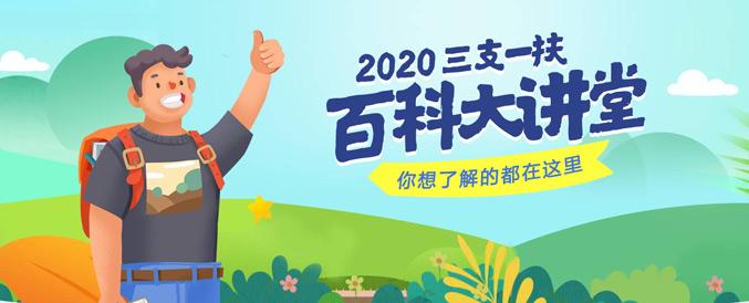 2020三支一扶考情分析报考指导