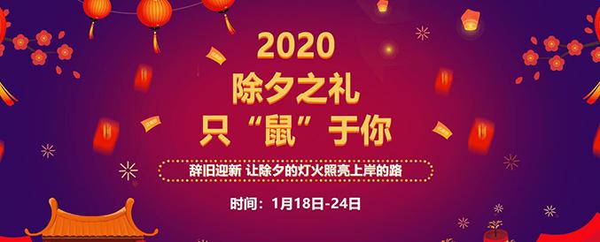 """除夕之礼 只""""鼠""""于你_华图教育2020年春节活动"""