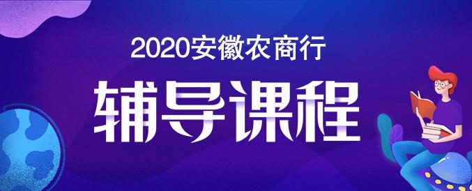 2020农商行辅导课程