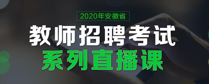 2020年安徽教师招聘考试系列直播课