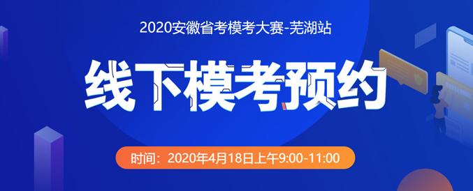 2020年安徽省考模考大赛预约-芜湖站模考预约