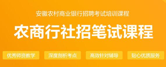 2020安徽农商行笔试辅导课程