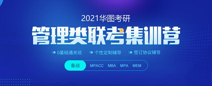 2021华图考研管理类联考集训营