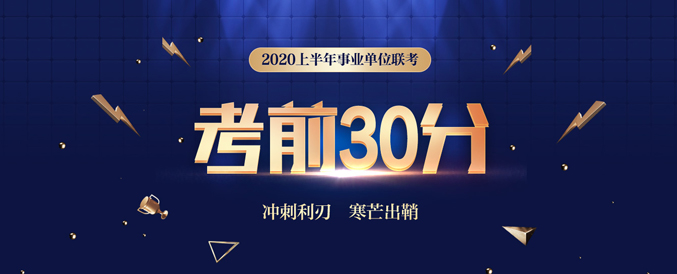 2020年安徽事业单位联考招聘考前30分备考资料领取
