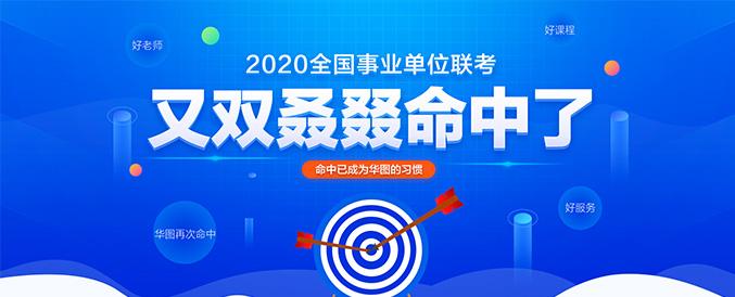 2020事业单位联考命中试题