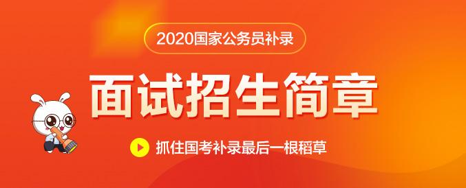 2020年国家公务员补录面试招生简章