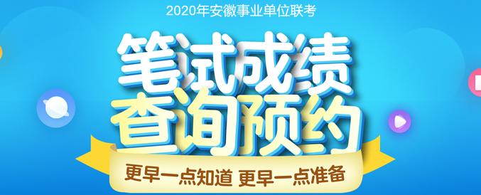 2020年安徽事业单位招聘成绩查询预约