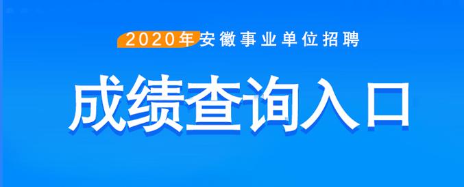 2020年安徽事业单位联考成绩查询入口