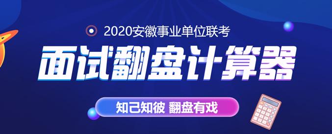 2020安徽事业单位面试翻盘计算器