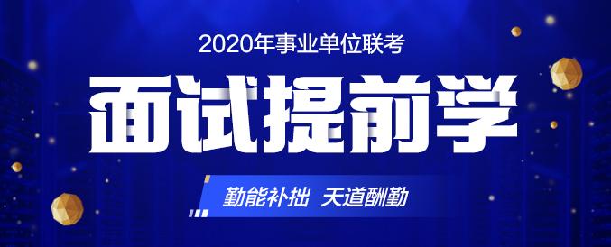 2020年安徽事业单位联考面试提前学