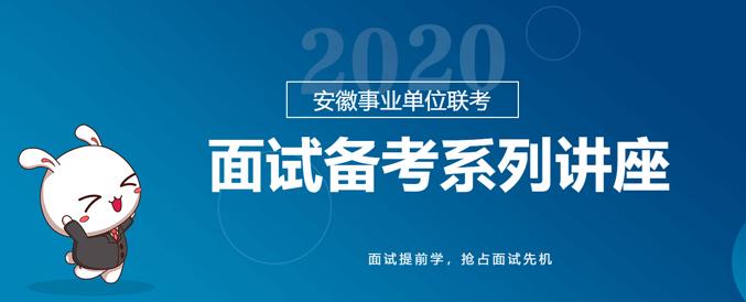 2020年安徽事业单位联考面试备考直播讲座
