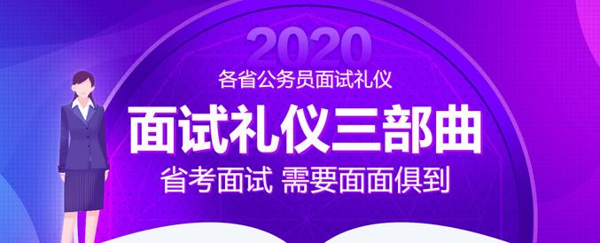 2020年省公务员考试面试礼仪
