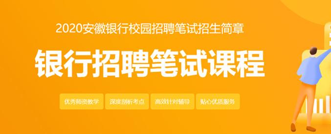 2020安徽银行校园招聘笔试课程