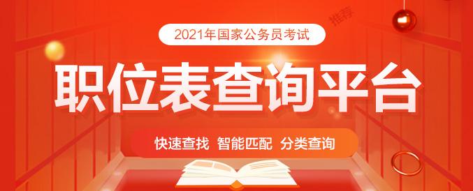 2021年国家公务员考试职位表查询