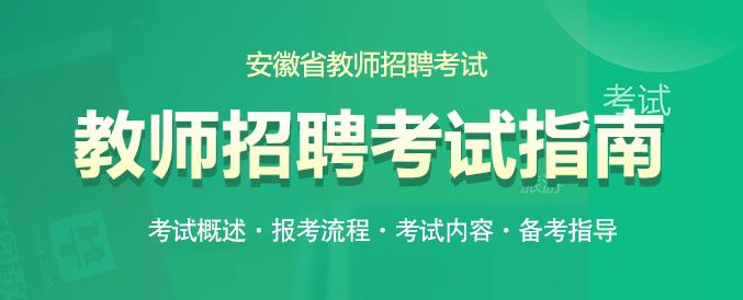 2021安徽教师招聘考试指南
