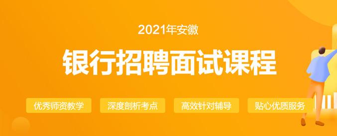 2021银行招聘面试辅导课程
