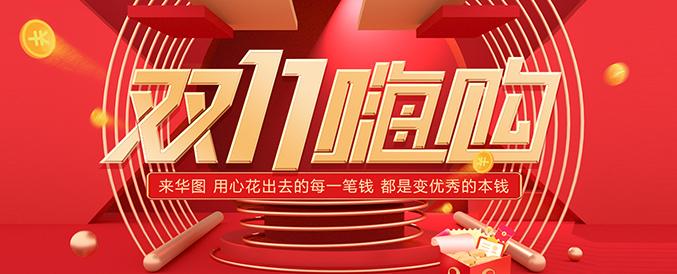 2020安徽华图双十一嗨购活动