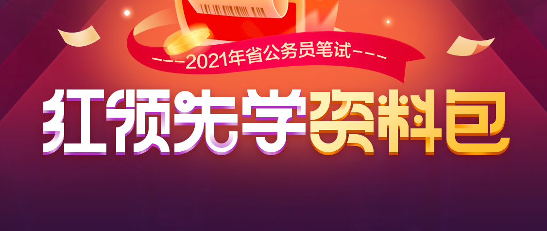 2021年安徽省公务员笔试红领先学资料包